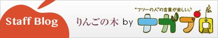 りんごの木スタッフブログ