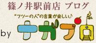 篠ノ井駅前店ブログ