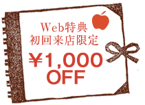 Web特典初回来店限定1000円OFF