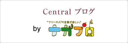 Centralブログ