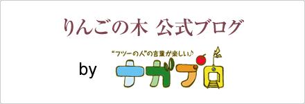 美容室りんごの木 グループ ブログ