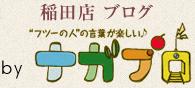 稲田店ブログ