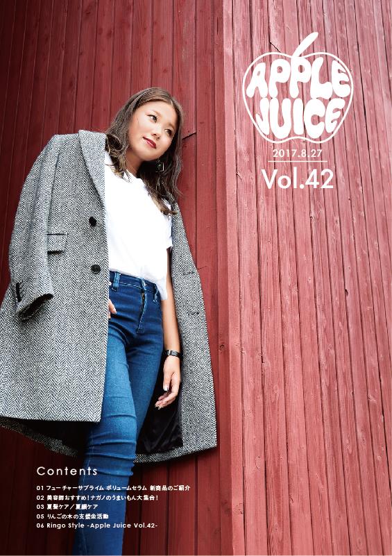 Vol.42 2017年08月27日 発行