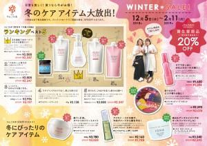 店販キャンペーン2018W_表