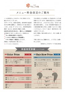 料金改定のお知らせ_AJ