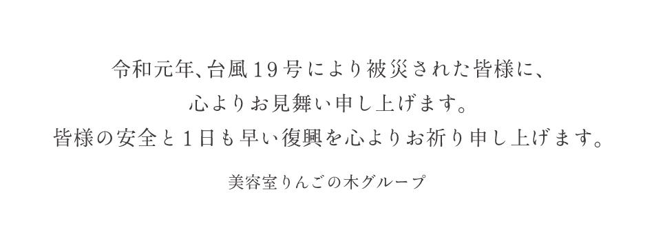 台風19号のお見舞い